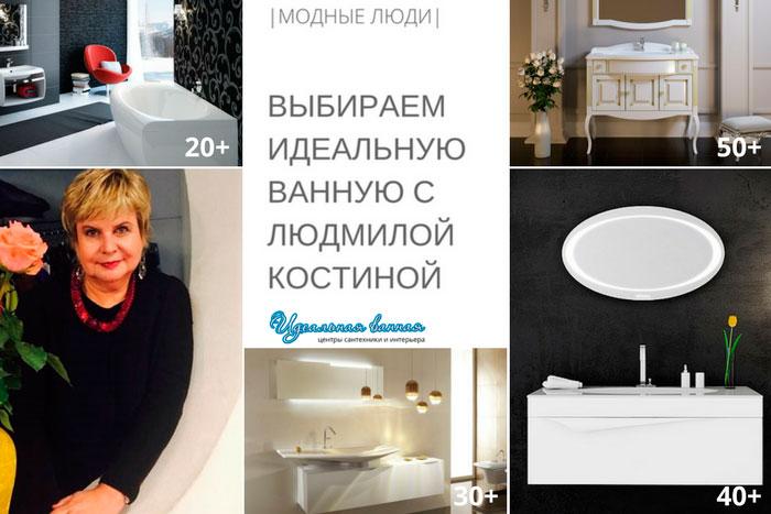 Модная женщина Людмила Костина