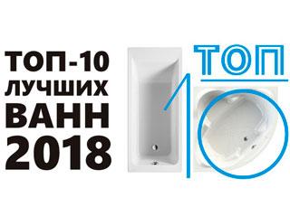 ТОП-10 лучших ванн 2018